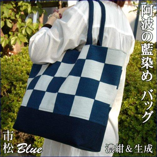 藍染めトートバッグ  市松模様  阿波天然藍染めの伝統製品!母の日/父の日/敬老の日/贈答/ギフト詳細画像