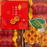 鳴門金時ワッフル10個入(四国徳島のお土産菓子)
