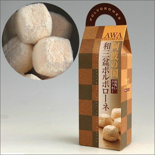阿波の国 和三盆ポルボローネ55g(四角いクッキー)【四国徳島のお土産菓子】