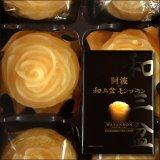和三盆モンブラン6個入(四国徳島のお土産菓子)