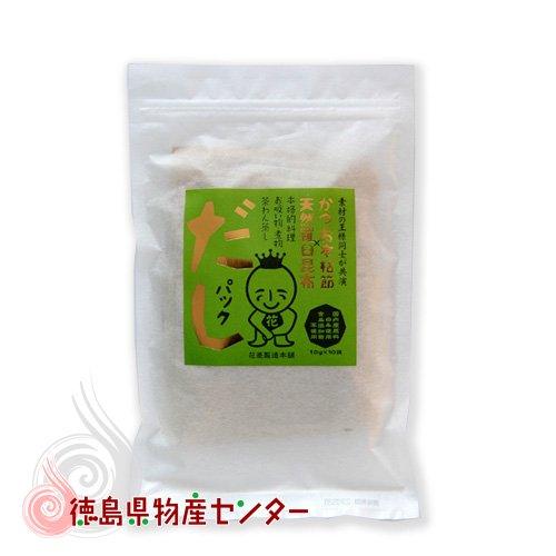 鰹本枯節と天然羅臼昆布のだしパック10袋入 最高級品同士の共演!(和食全般の出汁用)