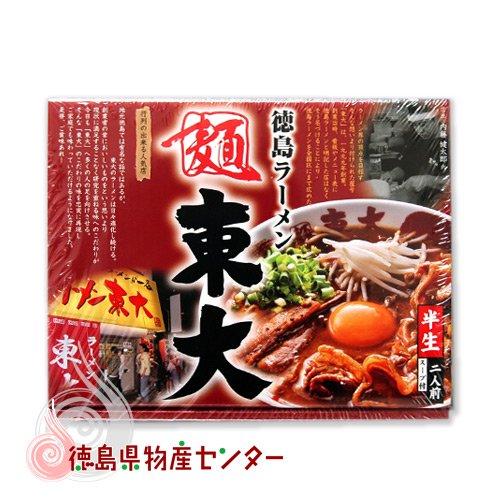 徳島ラーメン東大2食 〜行列の出来る人気店!目指すはラーメン界の東大〜