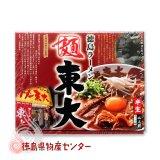 徳島ラーメン東大2食〜行列の出来る人気店!目指すはラーメン界の東大〜