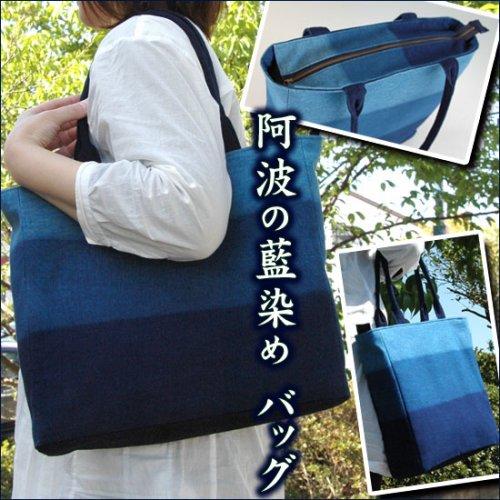 藍染めバッグ(段染め)男女兼用 阿波藍染め製品!母の日/父の日/敬老の日/贈答/ギフト詳細画像
