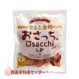 おさっち。しお 40g(農家ソムリエ〜ずの徳島県産なると金時さつま芋チップス) プチギフト