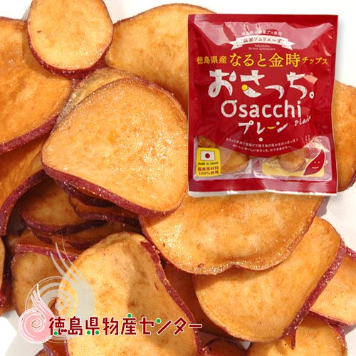 おさっち。プレーン 40g(農家ソムリエ〜ずの徳島県産なると金時さつま芋チップス) プチギフト詳細画像