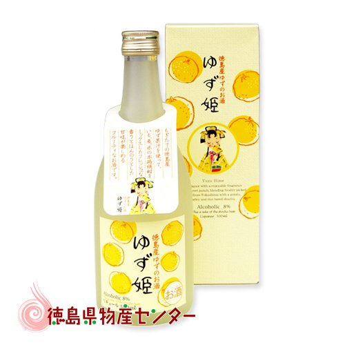 ゆず姫500ml 徳島の地酒 柚子を使ったリキュール