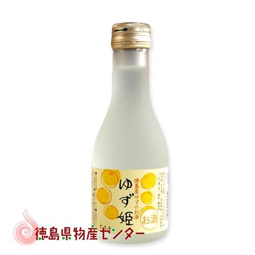 ゆず姫180ml 徳島の地酒 柚子を使ったリキュール