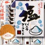 塩バニラゴーフレット20枚入(徳島県のお土産菓子)