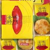 鳴門金時さつまいもパイ饅頭20個入り(徳島のお土産菓子)
