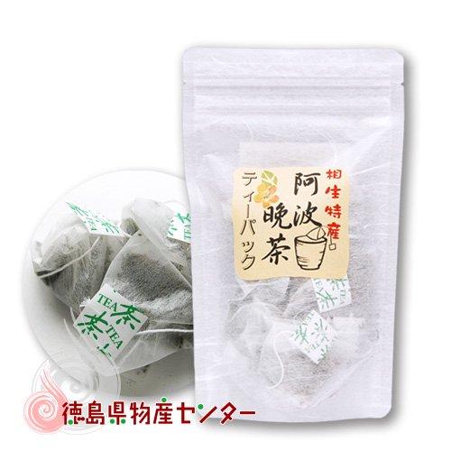 相生特産!阿波晩茶ティーパック(四国徳島の伝統発酵茶)立石園