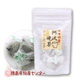 相生特産!阿波晩茶ティーパック(四国徳島の伝統発酵茶)