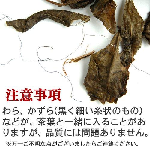 立石園の阿波番茶100g(四国徳島の伝統発酵茶 )詳細画像