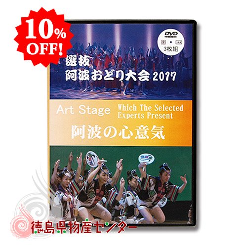 最新版!選抜 阿波おどり大会2017 観賞用映像5h41min《DVD再生専用》
