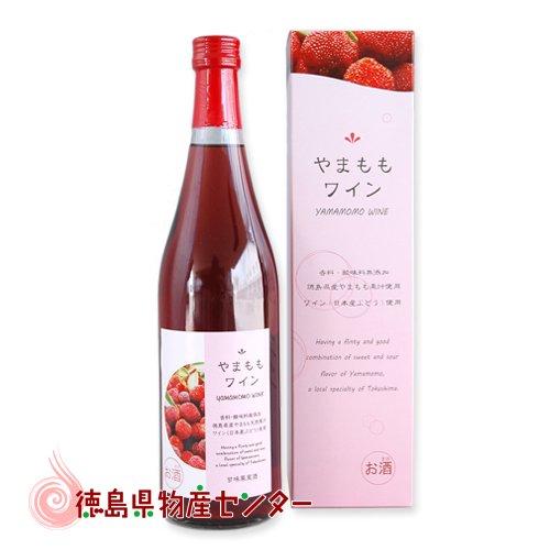やまももワイン720ml 阿波の彩り果実のリキュール(徳島の地酒)果実酒/クリスマス/バレンタイン/ホワイトデー贈答品/ギフト