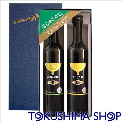 阿波の恵 SUDACHI&YUZUセット(徳島の地酒)お中元/お歳暮/父の日/敬老の日/贈答品/ギフト