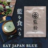 藍の粉10g 阿波の食用藍 藍を食べる!藍100%のパウダーで食卓を彩る♪