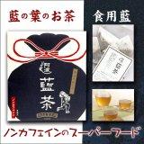 阿波藍茶(あいちゃ)ティーパック5包 阿波の食用藍!100%ノンカフェインティー♪