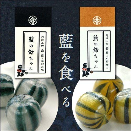 藍の飴ちゃん40g(木頭柚子&海部乃塩) 阿波の食用藍100%パウダーで 藍を食べる!