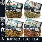 INDIGO HERB TEA!阿波藍ブレンドハーブティバック(4種からお選びください)
