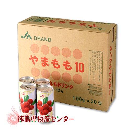 JAやまももジュース 30本入 ケース販売でお買い得!ギフト/贈答品/お中元/お歳暮/