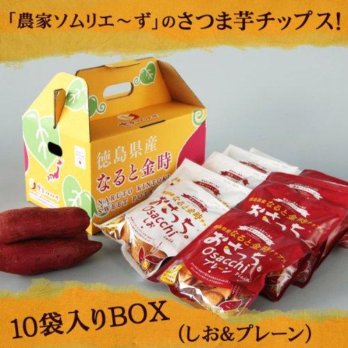 おさっち。10袋ギフトボックス(農家ソムリエ〜ずの徳島県産なると金時さつま芋チップス)