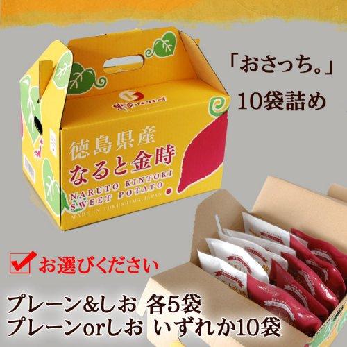 おさっち。10袋ギフトボックス(農家ソムリエ〜ずの徳島県産なると金時さつま芋チップス)詳細画像