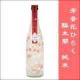 数量限定品!瓢太閤 純米 720ml(花柄ボトル)日本酒/清酒/日新酒類/徳島の地酒※クリアカートン入り