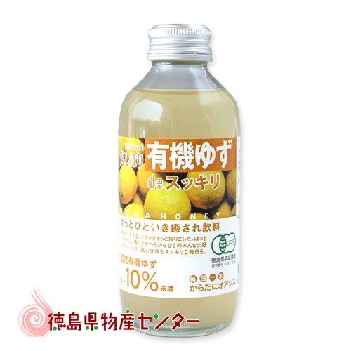 丸しぼり有機ゆずdeスッキリミニ180ml(ストレートジュース飲料)※箱なし
