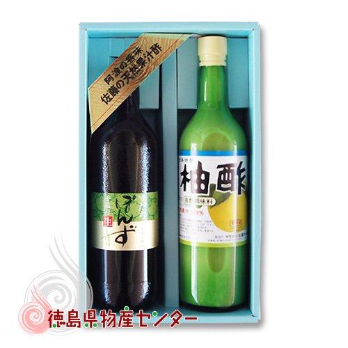 徳島県産!天然果汁酢のギフトセット(柚子酢720ml&すだちぽん酢720ml )【贈答品】【ギフト】