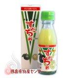 すだち酢100ml【徳島産スダチ果汁100%天然果汁調味料】