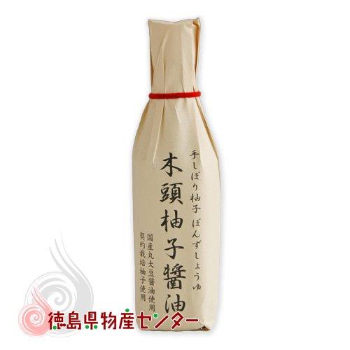 手しぼり柚子ぽんずしょうゆ【徳島県産木頭柚子醤油】