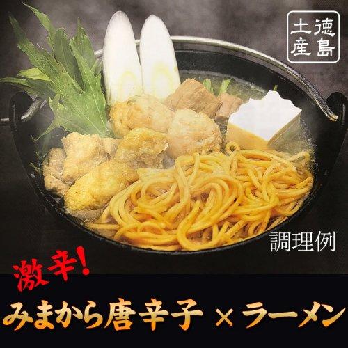 みまからラーメン2食入り 徳島ご当地シリーズ!(マルメン製麺所の徳島土産)詳細画像