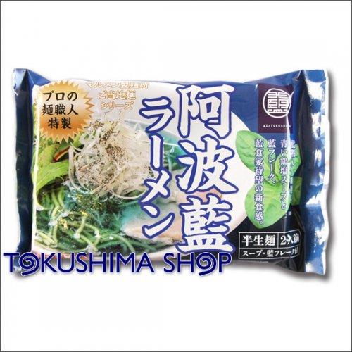 阿波藍ラーメン2食入り 徳島ご当地シリーズ!(マルメン製麺所の徳島土産)