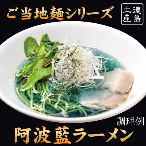 阿波藍ラーメン2食入り 徳島ご当地シリーズ!(マルメン製麺所の徳島土産)詳細画像