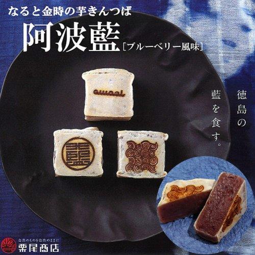 阿波藍awaai (なると金時芋きんつばブルーベリー風味)3個入り詳細画像