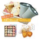 選べるスイーツ&大谷焼 陶器 ペアカップ(ジョッキ/灰ユゴス短)ギフトセット!敬老の日 父の日 母の日