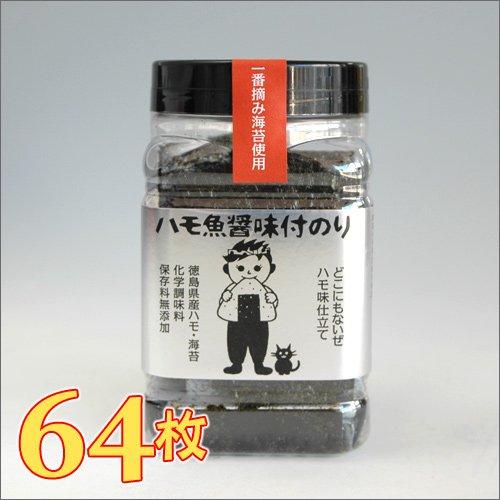 ハモ魚醤味付のり64枚入りご家庭用!包装・のし不可 詳細画像