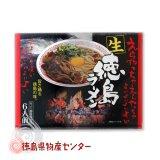旨さ踊る徳島の味!徳島ラーメン6人前 あっさり豚骨醤油味(生麺スープ付)