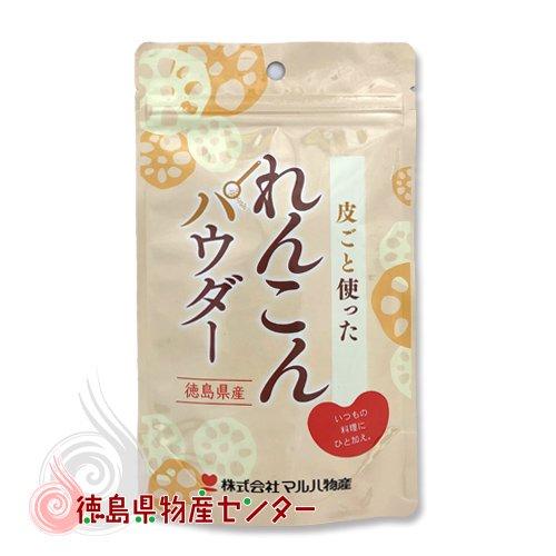 れんこん パウダー 100g 蓮根の皮ごと使った 粉末 徳島県産 マルハ物産