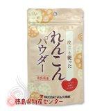 れんこんパウダー100g 蓮根の皮ごと使った粉末 マルハ物産 徳島県産 国産 花粉症対策としてTV番組でも話題!