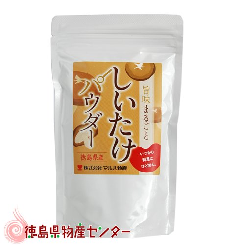 しいたけ パウダー 50g 椎茸の旨みまるごと 粉末 徳島県産 マルハ物産