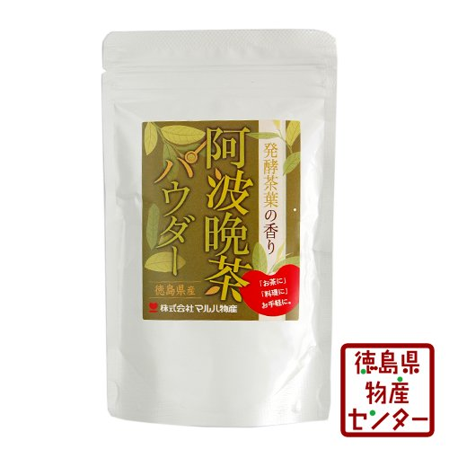 阿波晩茶 パウダー 50g 発酵茶葉の香る番茶 徳島県産 マルハ物産