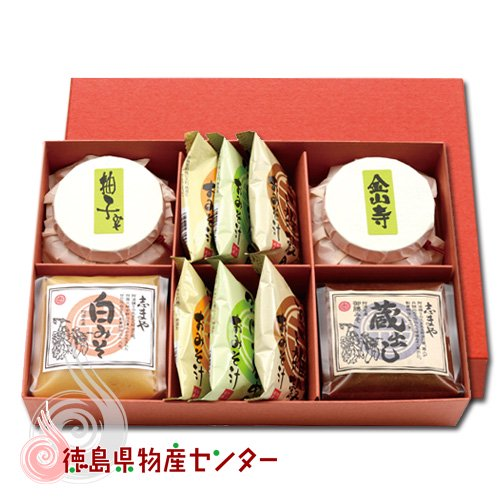 徳島の逸品!お味噌いろいろギフトセットSO-02-2(志まやの健康自然味噌)お中元/お歳暮/贈答品