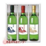 ナルトタイ Onto the tableギフト3本組 オントゥ・ザ・テーブル(徳島の地酒 日本酒 鳴門鯛の本家松浦酒造)