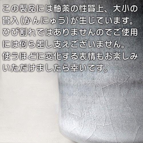 大谷焼 陶器 ジョッキ(焼〆 流し)森陶器/和食器/コップ/カップ/湯飲み/日本製/徳島県伝統民工芸品/贈答/ギフト詳細画像