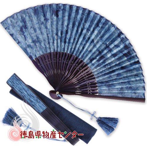 藍染扇子(せんす)むらくも染め 本場阿波徳島の伝統工芸品 天然の藍染製品!父の日/母の日/敬老の日