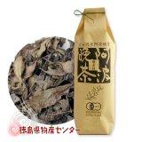 農家自家製 阿波晩茶100g 【有機栽培 阿波晩茶】