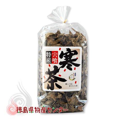 (新茶随時入荷中)寒茶(かんちゃ)130g (寒につむ手づくり茶 徳島県宍喰特産)