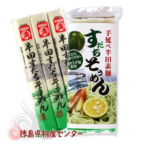 すだちそうめん 300g[半田手延べ素麺]徳島名産品/徳島のお土産や景品として! プチギフト 内祝い